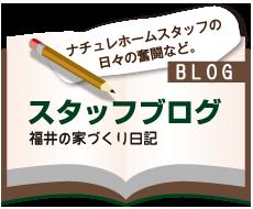 福井の家づくり日記バナー
